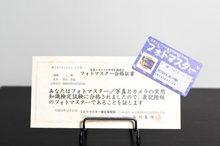 撮影者の福祉理美容師の秋山哲也はフォトマスター検定1級を取得しています