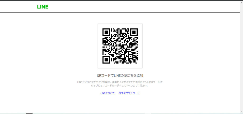 LINE友達登録のウェブページの写真